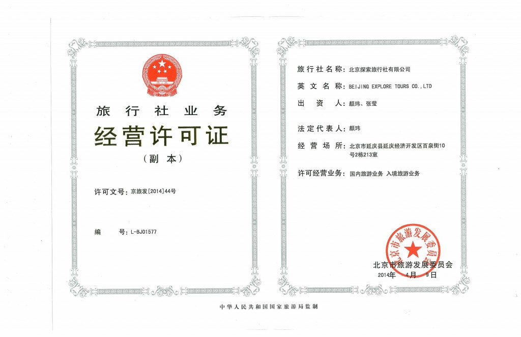 Travel Service Business Certificate, License Number: L-BJ01557